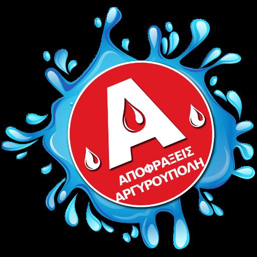 Αποφράξεις Αργυρούπολη logo